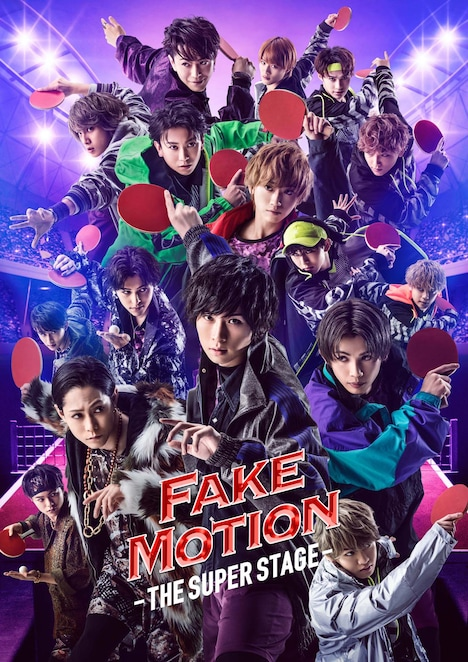 「FAKE MOTION -THE SUPER STAGE-」メインビジュアル