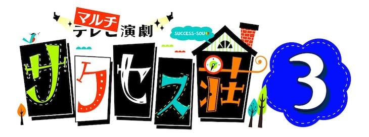 「マルチ演劇 サクセス荘3」ロゴ