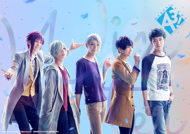 「MANKAI STAGE『A3!』~WINTER 2021~」ビジュアル
