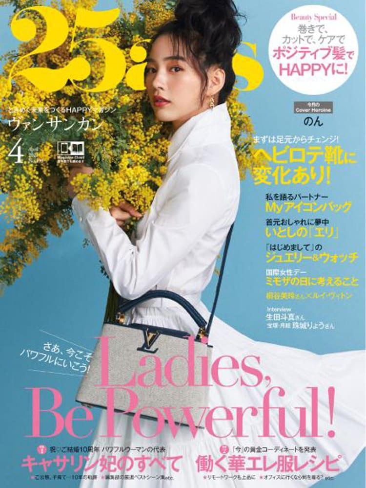 「25ans(ヴァンサンカン)」4月号(ハースト婦人画報社)