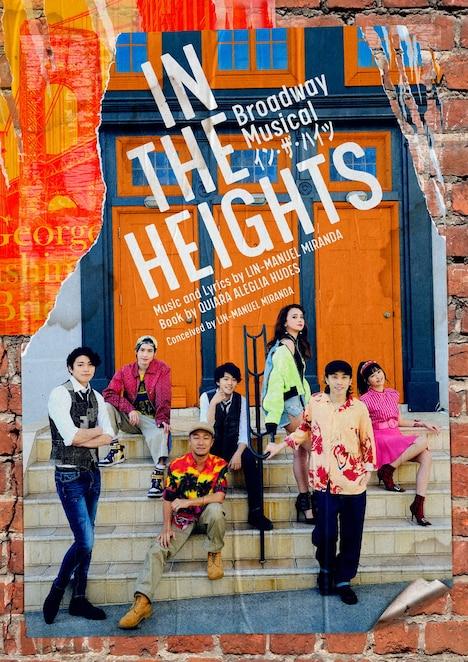 ブロードウェイミュージカル「IN THE HEIGHTS イン・ザ・ハイツ」ビジュアル