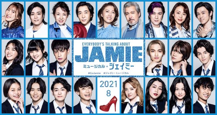 ミュージカル「ジェイミー」出演者(Photo by HIRO KIMURA)(c)ホリプロ