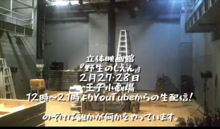 立体映画館「野生のしえん」生配信ビジュアル