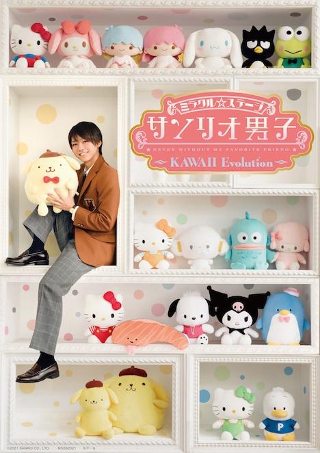 「ミラクル☆ステージ『サンリオ男子』 ~KAWAII Evolution~」第1弾メインビジュアル