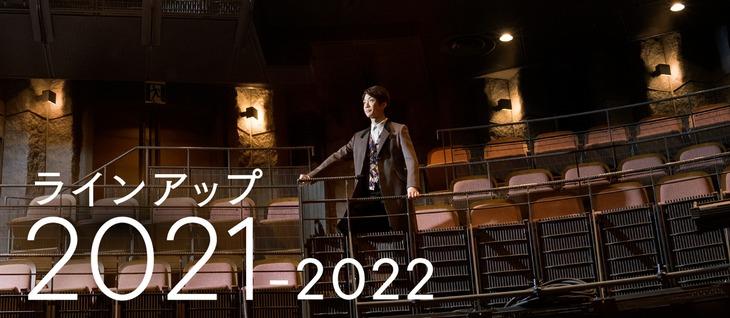 世田谷パブリックシアター 2021年度ラインアップ告知ビジュアル