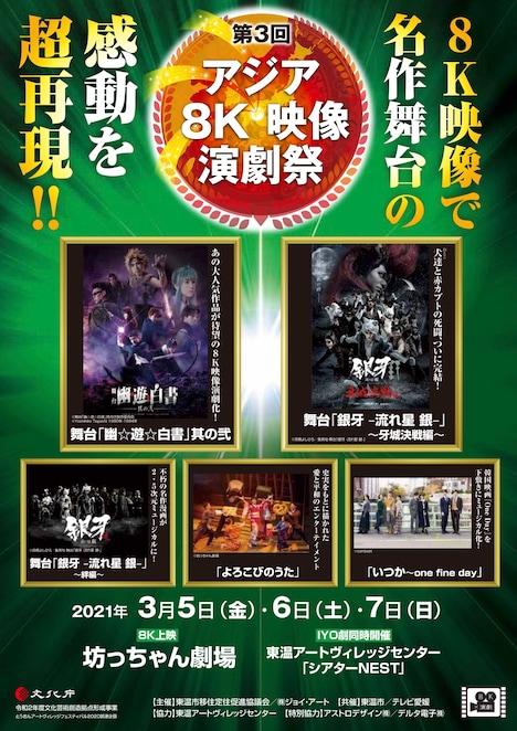 「第3回アジア8K映像演劇祭」チラシ