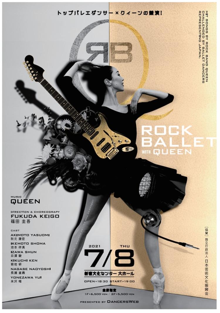 新作ロックバレエ「ROCK BALLET with QUEEN」チラシ表