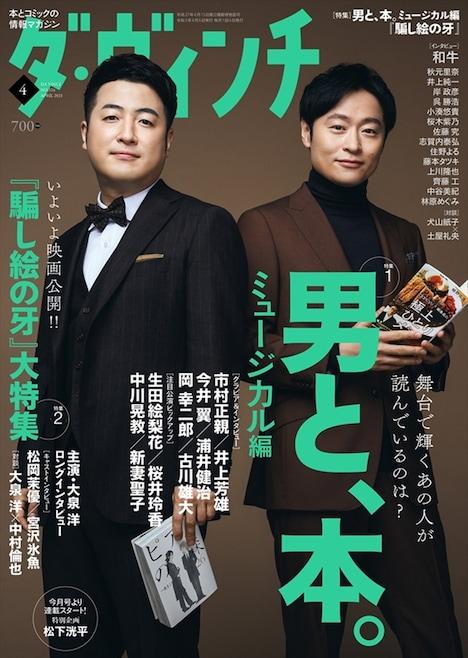 「ダ・ヴィンチ」4月号(KADOKAWA)