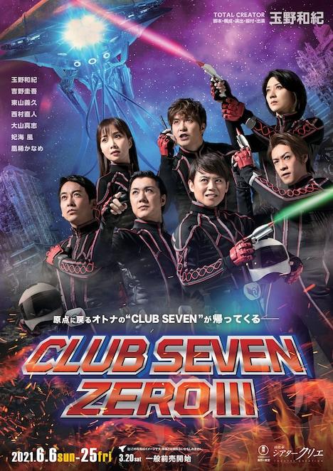 「CLUB SEVEN ZERO III」チラシ表