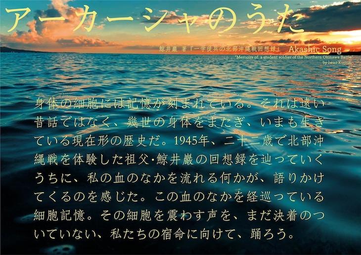 「アーカーシャのうた 鯨井巖著『一学徒兵の北部沖縄戦回想録』」チラシ表