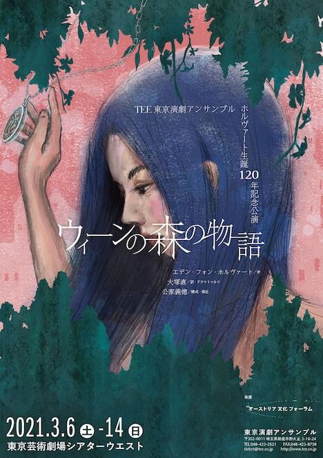 東京演劇アンサンブル ホルヴァート生誕120年記念公演「ウィーンの森の物語」チラシ表