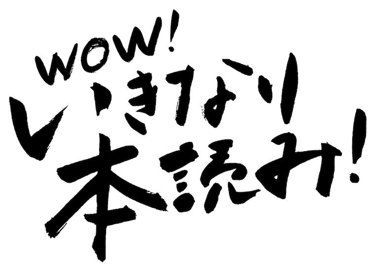 「WOW!いきなり本読み!」ロゴ
