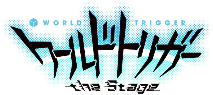 「ワールドトリガー the Stage」ロゴ