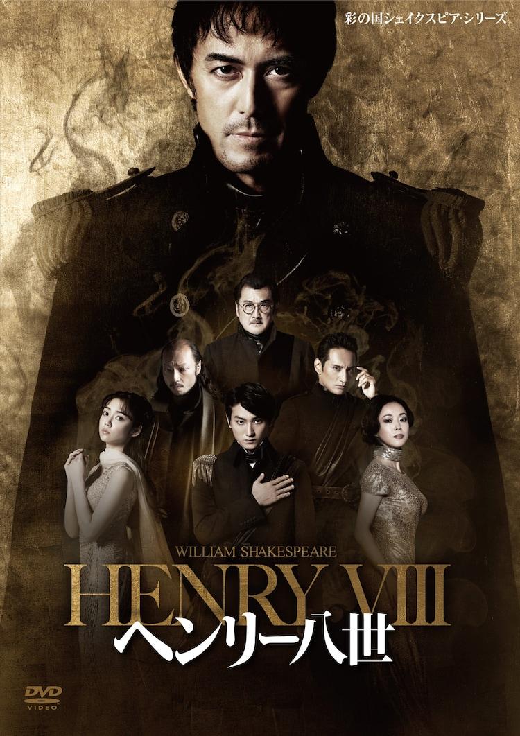 「ヘンリー八世」のDVDジャケット。