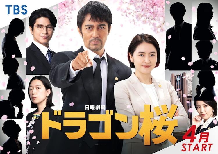 日曜劇場「ドラゴン桜」ビジュアル(c)TBS