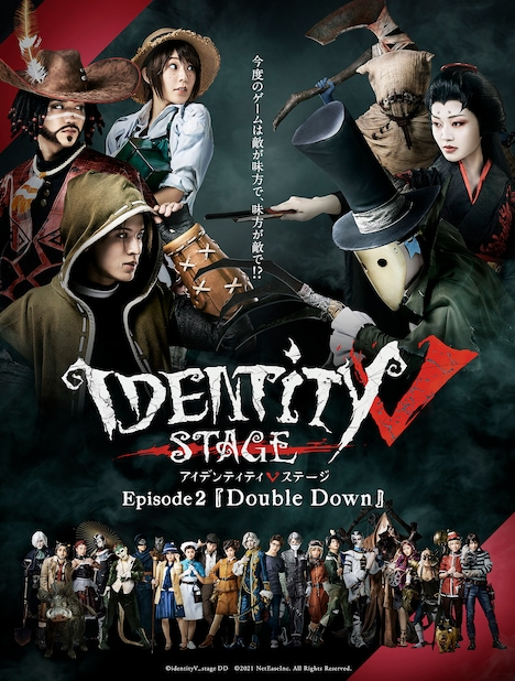 「IdentityV STAGE episode2『Double Down』」キービジュアル
