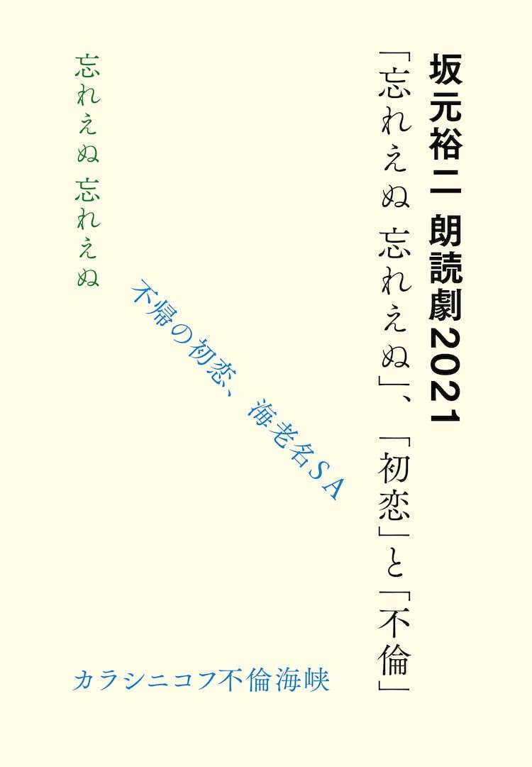 「坂元裕二 朗読劇2021『忘れえぬ 忘れえぬ』、『初恋』と『不倫』」ビジュアル