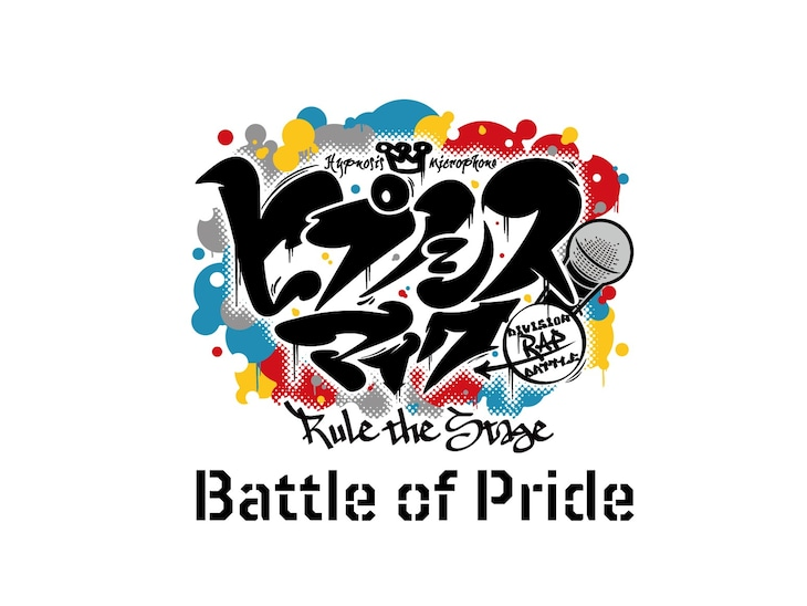 「『ヒプノシスマイク-Division Rap Battle-』Rule the Stage -Battle of Pride-」ロゴ