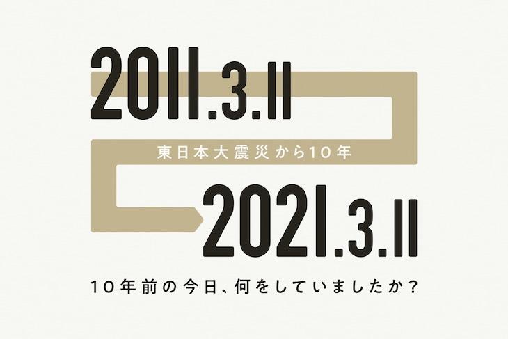 10年前の今日、何をしていましたか? ~ 東日本大震災10年特集 ステージナタリー編