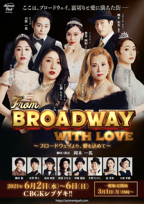 ACTMENT PARK「From Broadway with Love ~ブロードウェイより愛を込めて~」チラシ表