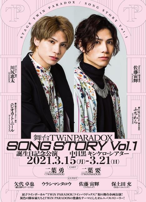 「舞台TWiN PARADOX『SONG STORY Vol.1』誕生日記念公演」チラシ