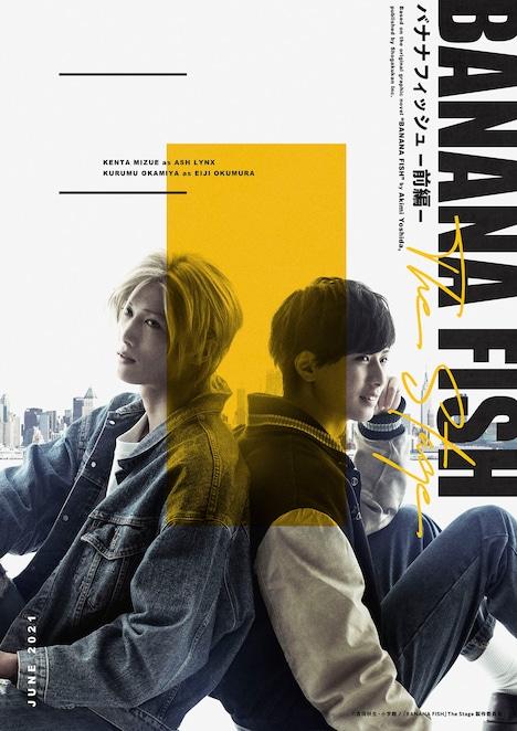 「『BANANA FISH』The Stage -前編-」ビジュアル