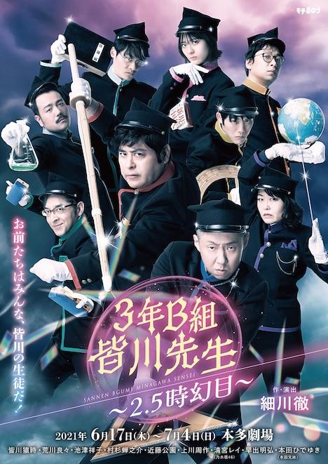 「3年B組皆川先生~2.5時幻目~」チラシビジュアル