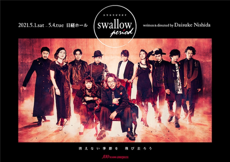 AND ENDLESS 25周年記念公演「swallow period」ビジュアル