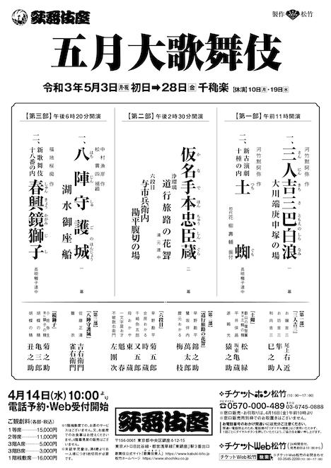 「五月大歌舞伎」仮チラシ