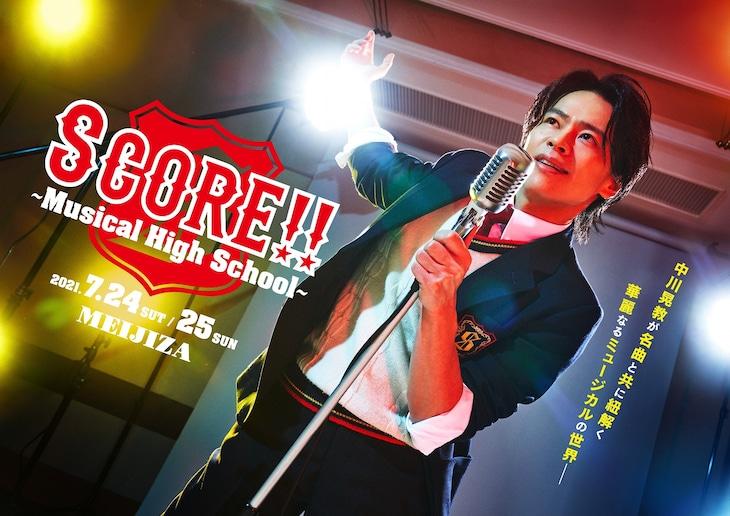 「SCORE!!~Musical High School~」ビジュアル