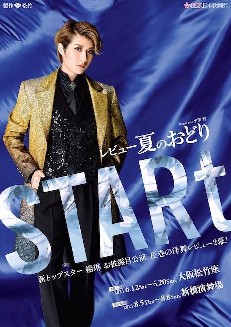 OSK日本歌劇団「レビュー夏のおどり『STARt』」ビジュアル