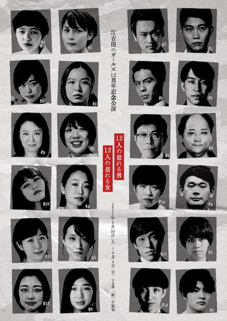 江古田のガールズ 12周年記念公演「12人の怒れる男 / 12人の怒れる女」チラシ表