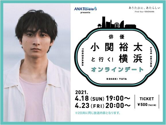 オンラインツアー「俳優 小関裕太と行く!横浜オンラインデート」ビジュアル