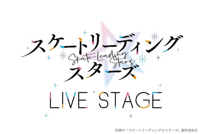 「LIVE STAGE『スケートリーディング☆スターズ』」ロゴ