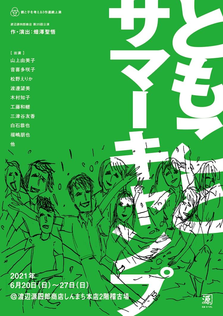 渡辺源四郎商店第35回公演 親と子を考える3作連続上演「ともことサマーキャンプ」チラシ表
