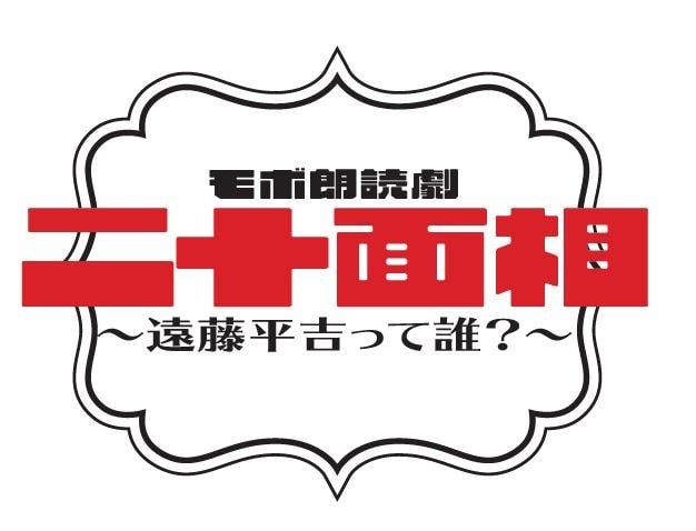 「モボ朗読劇『二十面相』~遠藤平吉って誰?~」ロゴ