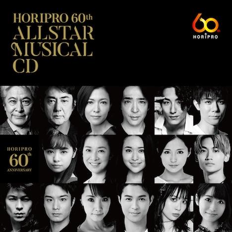 「ホリプロ60周年オールスターミュージカルCD」ジャケット