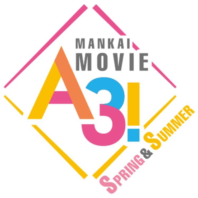 映画「MANKAI MOVIE『A3!』〜SPRING&SUMMER〜」ロゴ