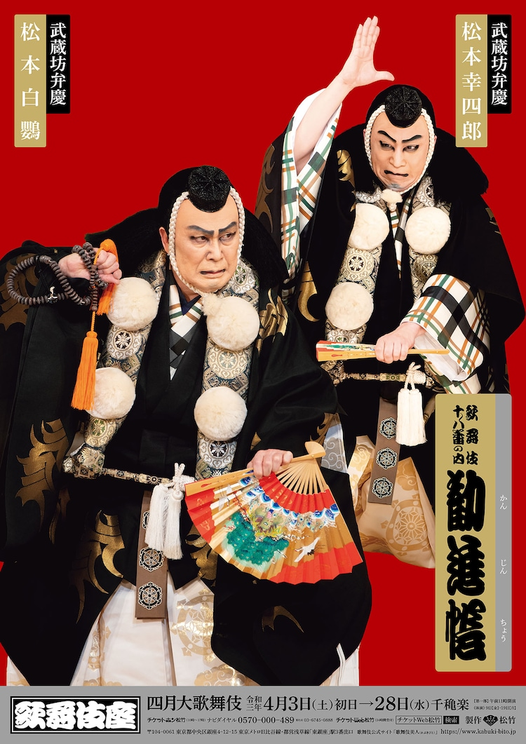 「四月大歌舞伎」より、「勧進帳」の特別ポスター。