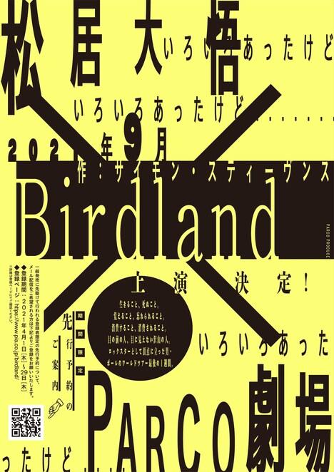 PARCO PRODUCE「Birdland」速報チラシ