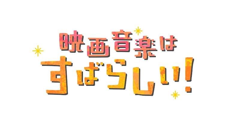 NHK BSプレミアム「映画音楽はすばらしい!」ロゴ