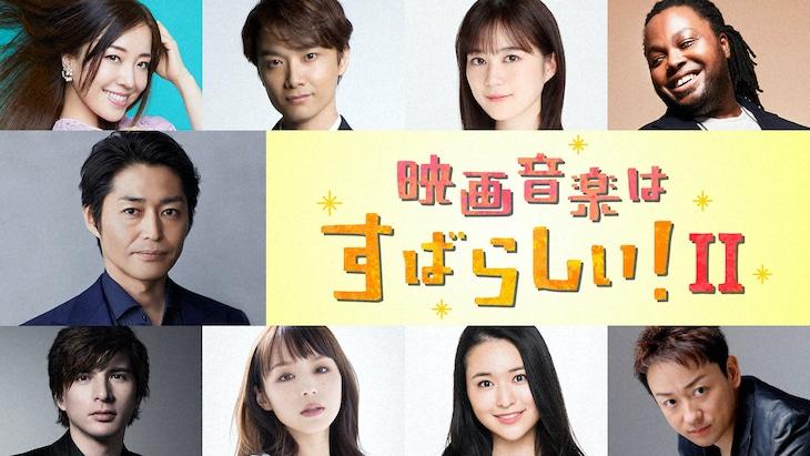 NHK BSプレミアム「映画音楽はすばらしい!II」ビジュアル