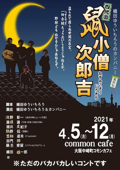 橋田ゆういちろうのカンパニー 其の七「四代目鼠小僧次郎吉」チラシ表