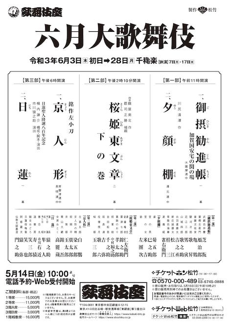 「六月大歌舞伎」仮チラシ