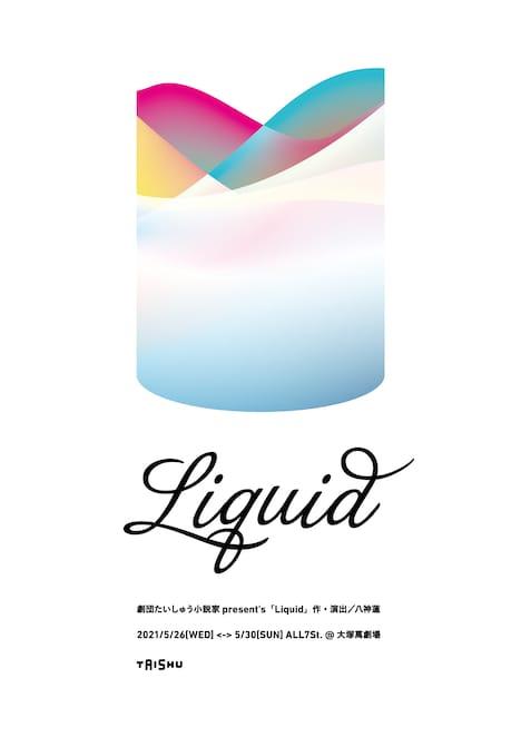 劇団たいしゅう小説家 present's「Liquid」ビジュアル