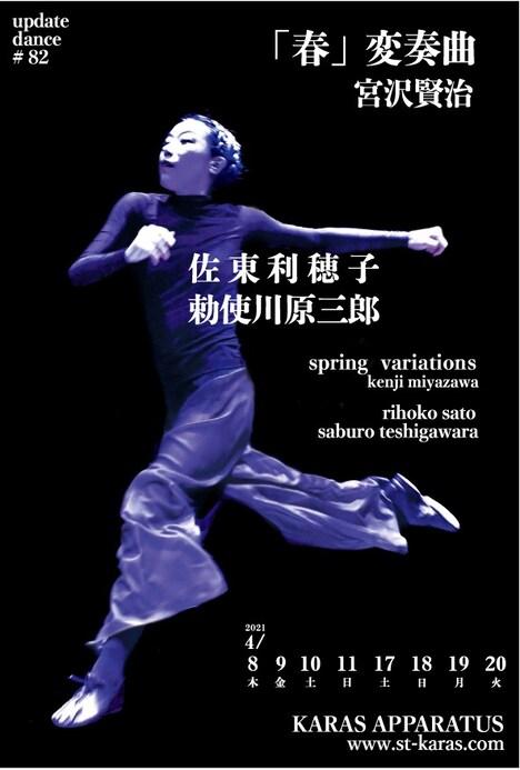 アップデイトダンスNo.82「『春』変奏曲 宮沢賢治」ビジュアル