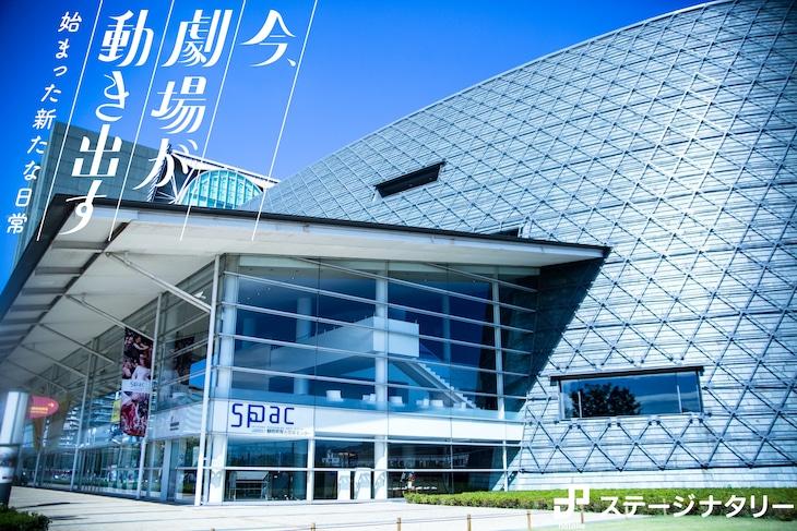 静岡芸術劇場(Photo by Eiji Nakao)