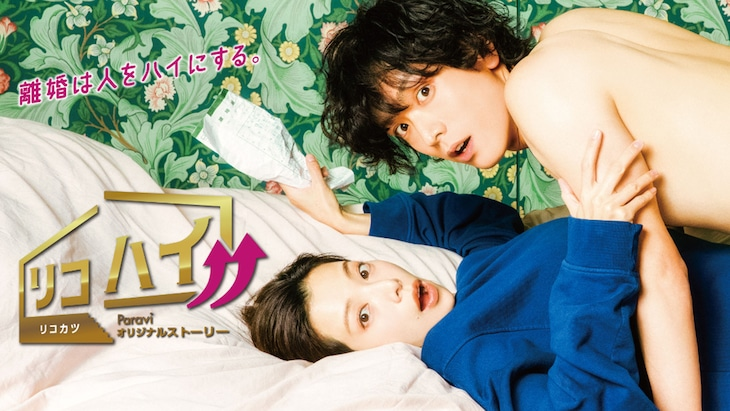 Paravi オリジナルストーリー「リコハイ!!」ビジュアル