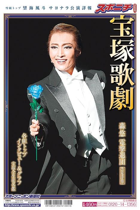 「スポーツニッポン『宝塚歌劇特集号2021春』」表紙
