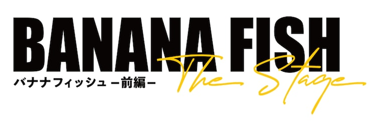 「『BANANA FISH』The Stage -前編-」ロゴ